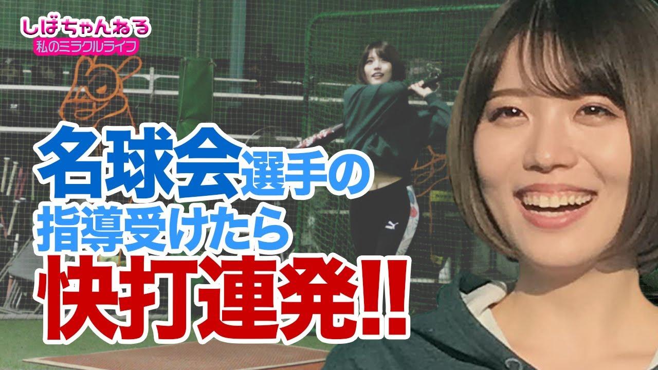 野球初心者羽柴なつみが名球会選手田中幸雄さんからバッティングを教わったら、2000本安打もびっくりの野球センスを見せたよ!!【羽柴なつみ 神スイングへの道】