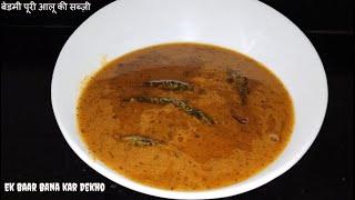 Bedmi puri aloo sabzi recipe | Agra-mathura famous bedmi puri recipe