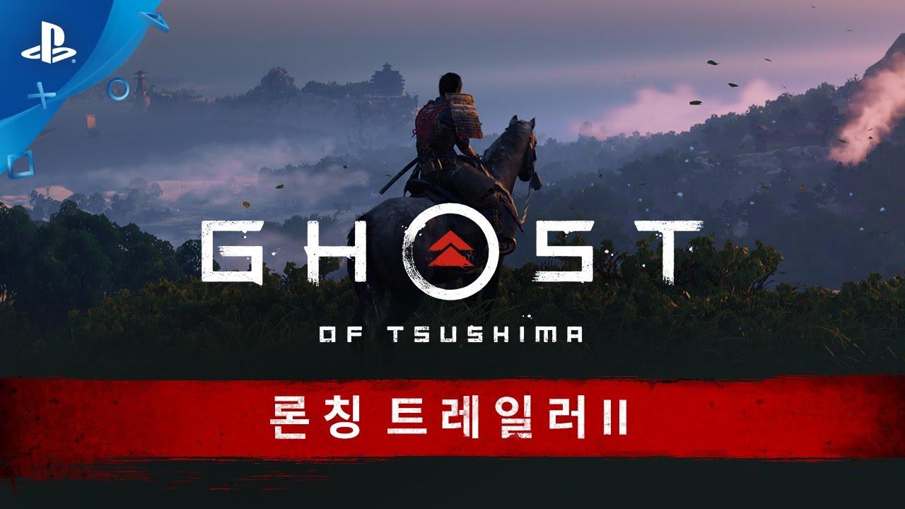 PS4 l Ghost of Tsushima - 론칭 트레일러 II