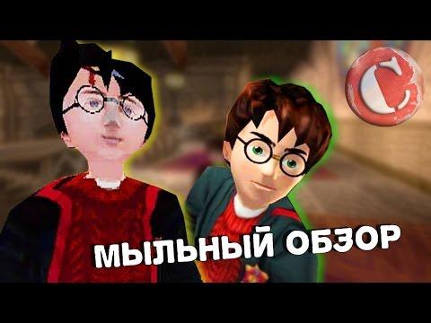 Все игры о Гарри Поттере [Игро-Мыло #6]