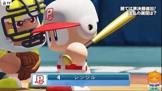 [LIVE] レンジルのパワプロ2018ゲーム実況!パワフェス編②