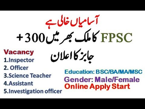 FPSC Announce Inspector and Officer Jobs 300+ | All Pakistan | Online Apply  start