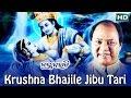 KRUSHNA BHAJILE  କୃଷ୍ଣ ଭଜିଲେ ଯିବୁ ତରି   Album-Bramha Daudi   Md. Aziz   Sarthak Music