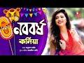 Noboborsho - নববর্ষ I Kornia - কর্নিয়া I Arfin Rumey - আরফিন রুমি I M M Kamal Raz I