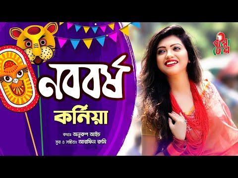 Noboborsho I Kornia I Arfin Rumi I M M Kamal Raz I Official Music Video