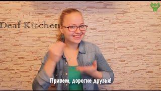Deaf Kitchen 6 серия (Лазанья)