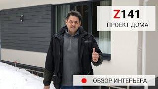 Дом по проекту Z141 — красивый интерьер
