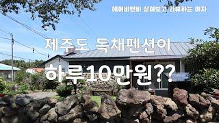Journey#_ 제주도숙소추천, 하루10만원 독채펜션…