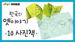 책만들자 뚝딱! 한국의 옛이야기-10 사진책 (사윗감을…