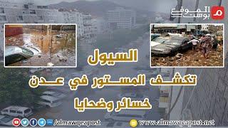 شاهد.. السيول تكشف المستور في عدن .. خسائر وضحايا