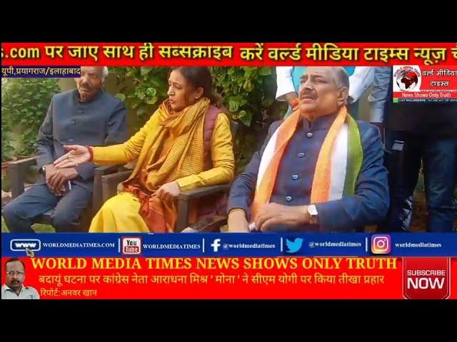 बदायूं घटना पर कांग्रेस नेता आराधना मिश्र ' मोना ' ने सीएम योगी पर किया तीखा प्रहार