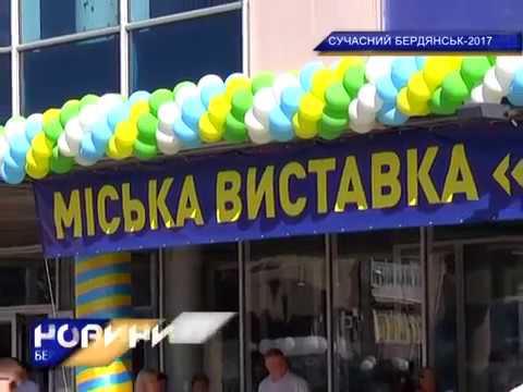 ТВ-Бердянск: 18 09 Сучасний Бердянськ 2017