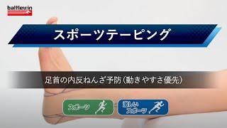 Repeat youtube video 【battlewin】足首のテーピング 足首の内反ねんざ予防(動きやすさ優先)