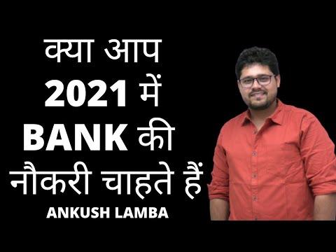 BANK EXAMS 2021 || ANKUSH LAMBA