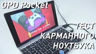 Обзор GPD Pocket и тест FPS в играх