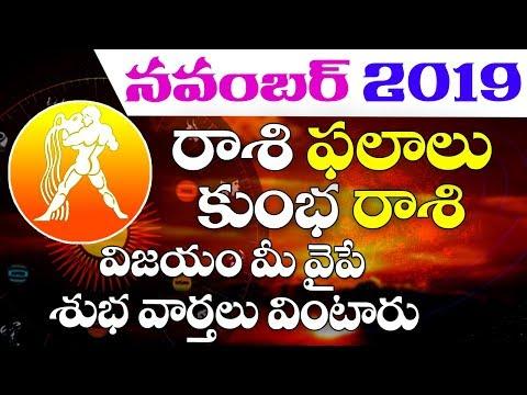 నవంబర్ రాశి ఫలాలు 2019 కుంభ రాశి 2019 Kumbha Rasi November 2019 Aquarius Horoscope2019 Video Factory