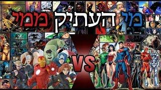 #1 מי העתיק ממי ?! | Marvel VS DC