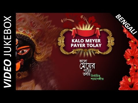 Kalo Meyer Payer Tolay (Full Album) | Bengali Devotional Songs | Video Jukebox