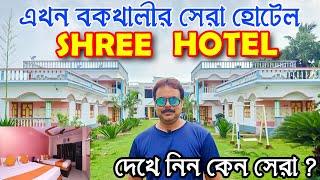 Best Hotel in Bakkhali Shree Hotel Bakkhali Hotel Review near Sea Beach Bakkhali Hotel Tour 2021