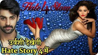 Hate Story 4 - Movie Cast Final Urvashi Rautela to Romance Chocolate boy Karan Wahi