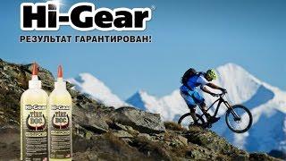 Обзор: Антипрокол Hi-Gear Tire Doc(Для велосипедистов каждый год возникает наболевшая сезонная проблема, связанная с появлением Tríbulus terréstris..., 2015-10-26T15:59:55.000Z)