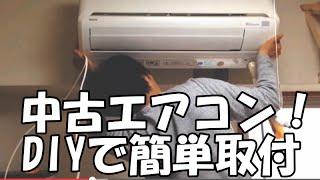 【DIY】 中古 エアコン 自分で 簡単 取付け 真空ポンプ フレア加工 【DIM】素人真空引き