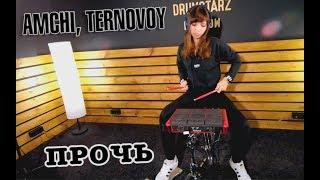 AMCHI, TERNOVOY - Прочь (cover by ЕКАТЕРИНА СОРОКИНА)