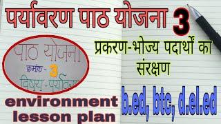 nios d.el.ed wba 512    environment lesson plan 3    पर्यावरण की पाठ योजना