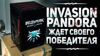 Invasion Pandora ждет своего победителя