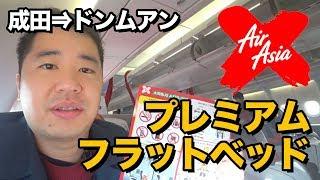 タイ・エアアジアX(成田⇒ドンムアン)プレミアムフラットベッド搭乗レビュー