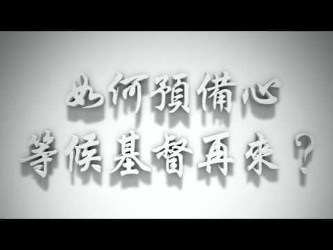 #如何預備心等候基督再來?(感情聖化要理問答73問) - YouTube