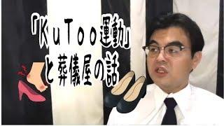 YouTube動画:第791回「【#KuToo】運動と葬儀屋さんの話。石川優実さん語る事実」葬儀・葬式ch
