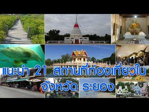 �นะนำ 21 สถานที่ท่องเที่ยวใน ระยอง  | โอเคจันทบุรี OKChanthaburi