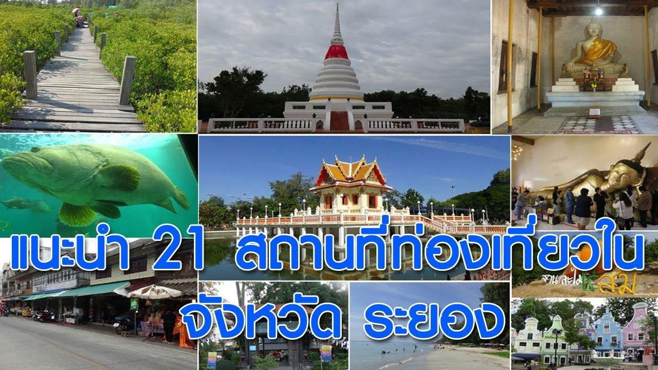 แนะนำ 21 สถานที่ท่องเที่ยวใน ระยอง    โอเคจันทบุรี OKChanthaburi
