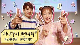 최초공개!! 지니&강이 팬미팅 친구들과 함께 어린이 동요 댄스 놀이