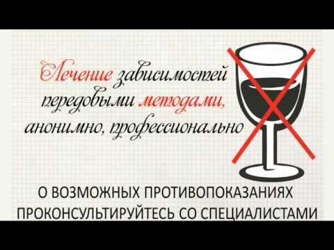 Лечение алкогольной зависимости, анимационный ролик