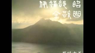 藍川由美 - 伊福部昭: ギリヤーク族の古き吟誦歌 第3曲