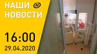 Наши новости ОНТ: Минздрав обновил данные по COVID-19; помощь из Китая; строительство поликлиники