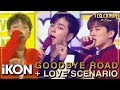 HOT  iKON - GOODBYE ROAD+LOVE SCENARIO , 아이콘 - 이별길+사랑을   했다STRING ver