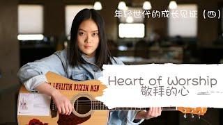 【年轻世代的成长见证】|(四)敬拜的心|Amy Wu|YG4J