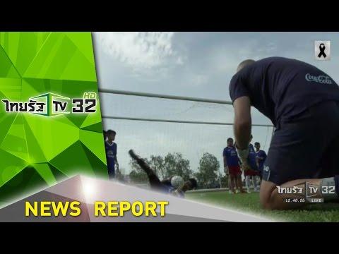 ย้อนหลัง คลินิกฟุตบอลบุรีรัมย์ ที่กัมพูชา  | 19-01-60 | ชัดข่าวเที่ยง