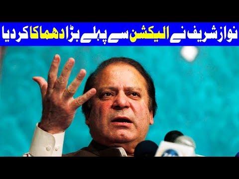 Disloyal people will not be given PML-N ticket - Nawaz Sharif - 17 April 2018 - Dunya News