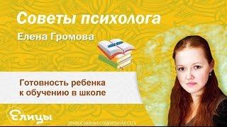 Готовность ребенка к обучению в школе. Психолог Елена Громова
