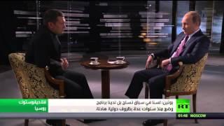 بوتين: الاستخبارات الأمريكية لا تعرف كل شيء ولا ينبغي لها ذلك