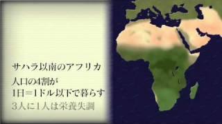 私たちが毛布をおくっているアフリカ。人類の発祥~植民地時代~現代ま...