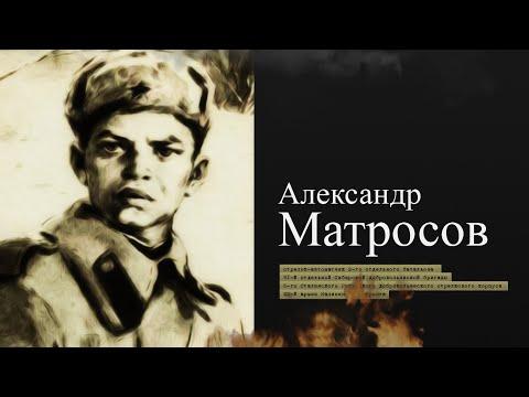 Реконструкция подвига Александра Матросова