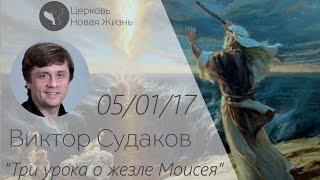 Виктор Судаков - Три урока о жезле Моисея