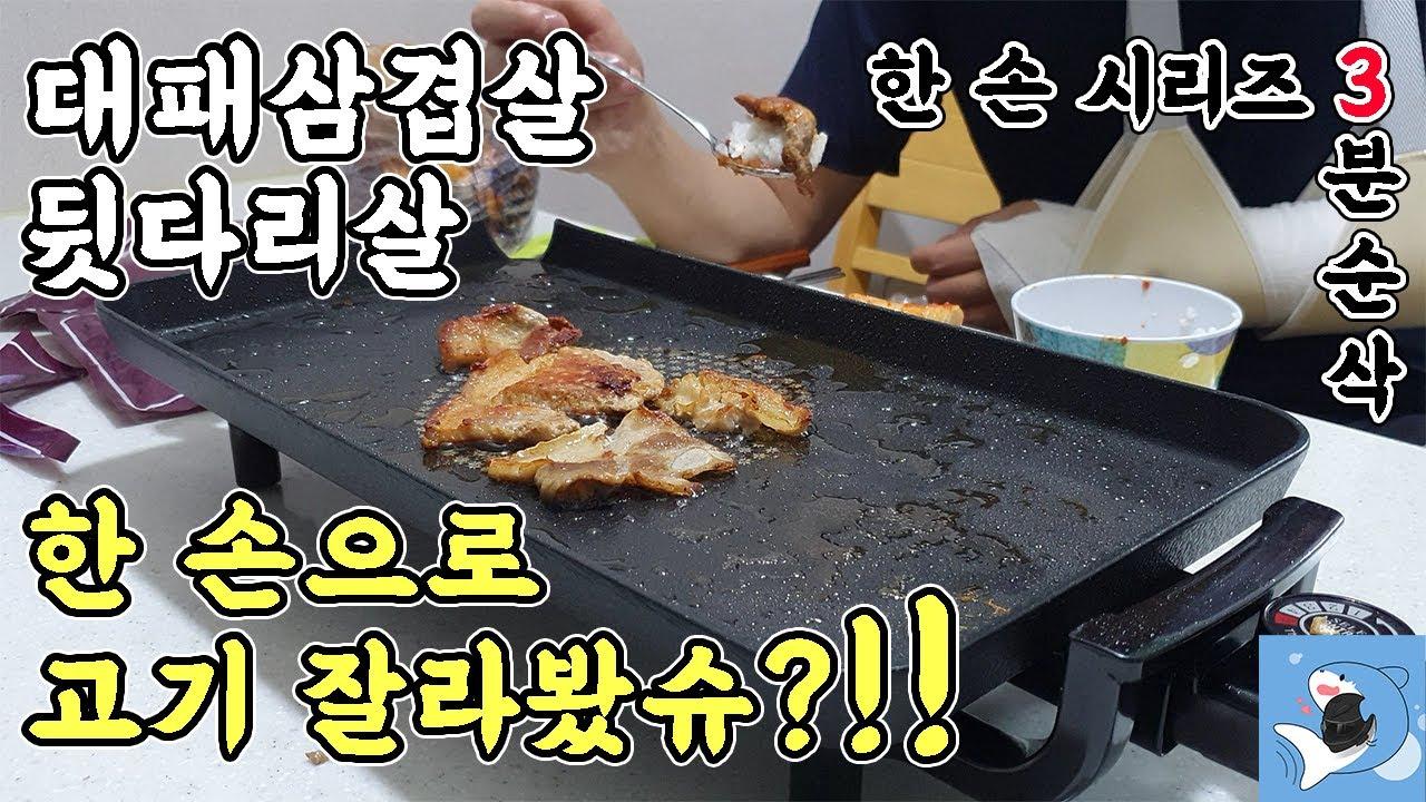 한 손으로 고기 먹기 3분 (Samgyeopsal, a favorite of Koreans)
