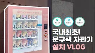 (eng sub.)[문구사장 VLOG] 문구팩 자판기라…