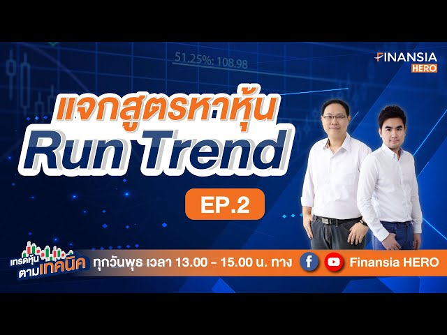 Run Trend EP 2 (08/07/63)